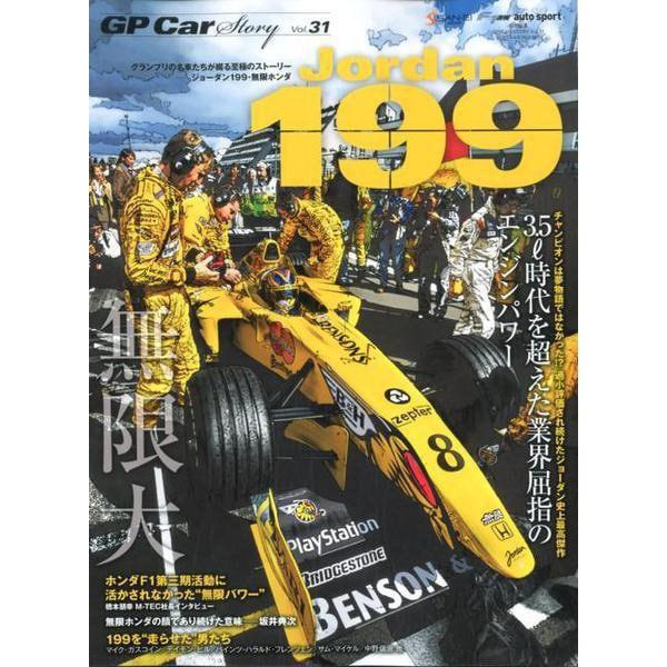 GP CAR STORY Vol. 31 Jordan 199 (サンエイムック) [ムックその他]