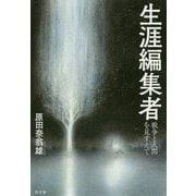 生涯編集者-戦争と人間を見すえて [単行本]
