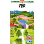 丹沢 2020年版(山と高原地図 29) [全集叢書]
