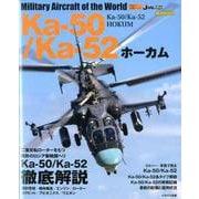 Ka-50/Ka-52 ホーカム [ムックその他]