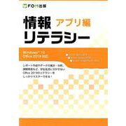 情報リテラシー アプリ編 Windows10 Office2019対応 [単行本]