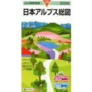 日本アルプス総図 2020年版(山と高原地図 34) [全集叢書]