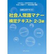 社会人常識マナー検定テキスト2・3級-全経公式テキスト [単行本]