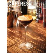 CAFERES 2020年 04月号 [雑誌]