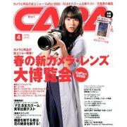 CAPA (キャパ) 2020年 04月号 [雑誌]