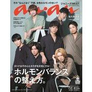 an・an (アン・アン) 2020年 3/25号 [雑誌]