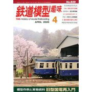 鉄道模型趣味 2020年 04月号 [雑誌]