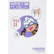 機動戦士ガンダムさん (18)の巻<18>(角川コミックス・エース) [コミック]