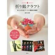 折り鶴クラフト―おしゃれなアートと素敵な雑貨 [単行本]