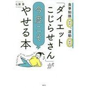 「ダイエットこじらせさん」が今度こそやせる本―食事制限ゼロ、運動ゼロ [単行本]