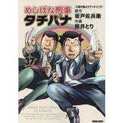 めしばな刑事タチバナ 37(トクマコミックス) [コミック]