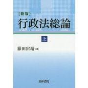 新版 行政法総論 上巻 [単行本]