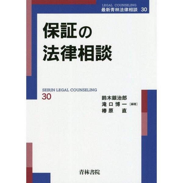 保証の法律相談<最新青林法律相談 第30巻> [全集叢書]