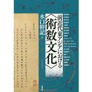前近代東アジアにおける〈術数文化〉(アジア遊学<244>) [全集叢書]