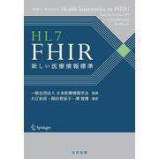 HL7 FHIR-新しい医療情報標準 [単行本]