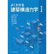 よくわかる建築構造力学〈1〉 [単行本]