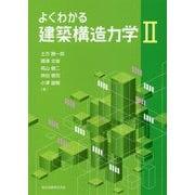 よくわかる建築構造力学〈2〉 [単行本]