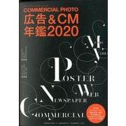 広告&CM年鑑2020 [ムックその他]