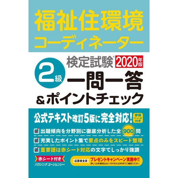 福祉住環境コーディネーター検定試験2級一問一答&ポイントチェ [単行本]