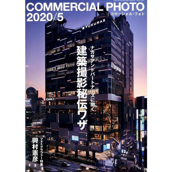 COMMERCIAL PHOTO (コマーシャル・フォト) 2020年 05月号 [雑誌]