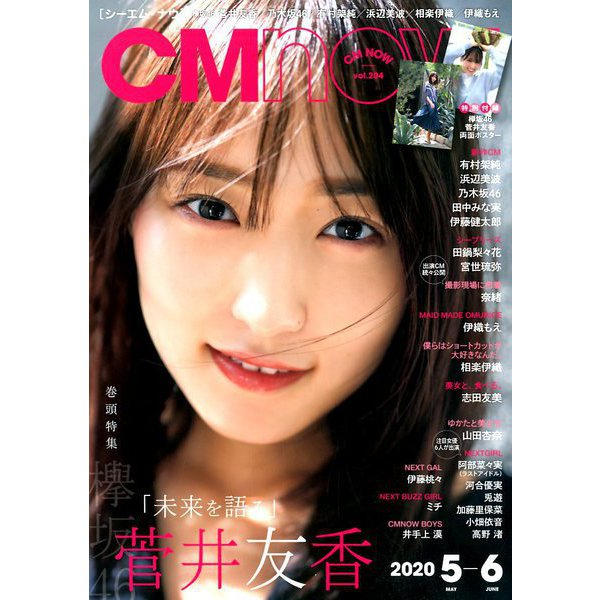 CM NOW (シーエム・ナウ) 2020年 05月号 [雑誌]