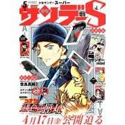 少年サンデーS(スーパー) 2020年 5/1号 [雑誌]