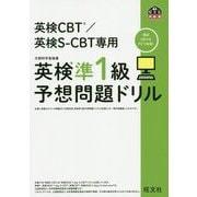 英検CBT/英検S-CBT専用 英検準1級予想問題ドリル [単行本]