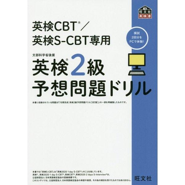 英検CBT/英検S-CBT専用 英検2級予想問題ドリル [単行本]
