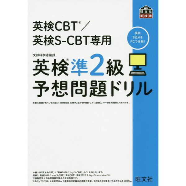 英検CBT/英検S-CBT専用 英検準2級予想問題ドリル [単行本]