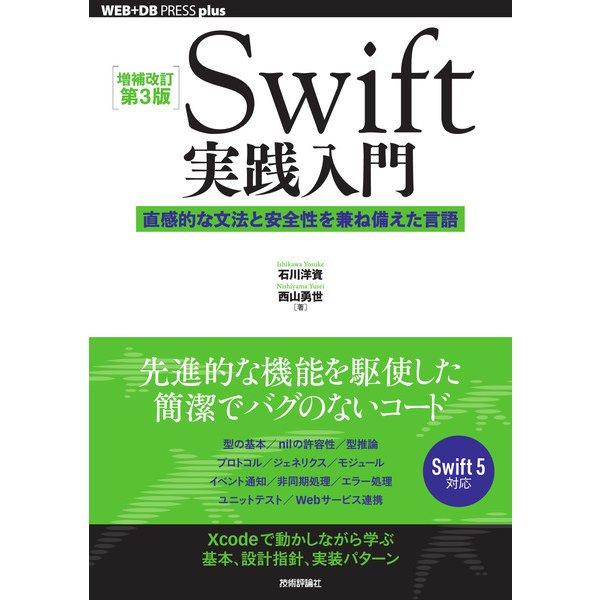 Swift実践入門―直感的な文法と安全性を兼ね備えた言語 増補改訂第3版 (WEB+DB PRESS plusシリーズ) [単行本]