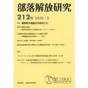 部落解放研究 第212号-特集 朝鮮衡平運動史の研究(3)(部落解放研究<212>) [全集叢書]