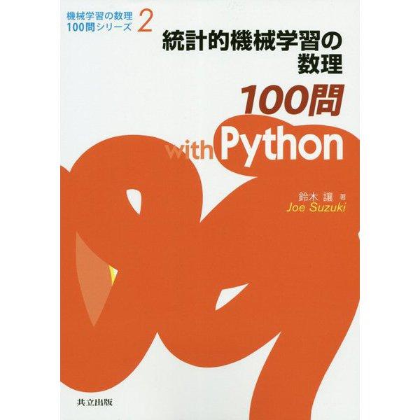 統計的機械学習の数理100問with Python(機械学習の数理100問シリーズ〈2〉) [全集叢書]