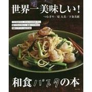 世界一美味しい!和食パスタの本 [単行本]