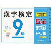 漢字検定9級 5分間対策ドリル [単行本]