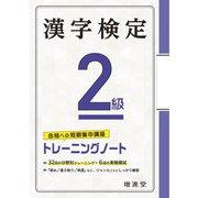 漢字検定2級 トレーニングノート 五訂版 [単行本]