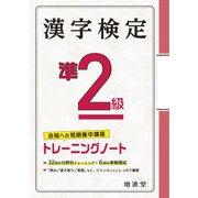 漢字検定準2級 トレーニングノート 三訂版 [単行本]