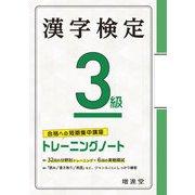 漢字検定3級 トレーニングノート 四訂版 [単行本]