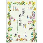 京都の森と文化 [単行本]