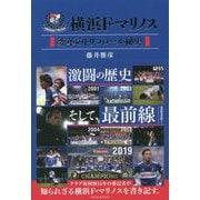 横浜F・マリノス―変革のトリコロール秘史 [単行本]