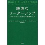 謙虚なリーダーシップ―1人のリーダーに依存しない組織をつくる [単行本]