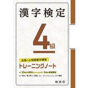 漢字検定4級 トレーニングノート 四訂版 [単行本]