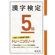 漢字検定5級 トレーニングノート 三訂版 [単行本]