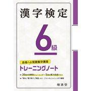 漢字検定6級 トレーニングノート [単行本]
