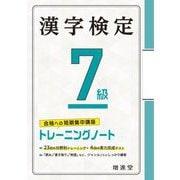 漢字検定7級 トレーニングノート [単行本]