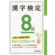 漢字検定8級 トレーニングノート [単行本]