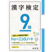 漢字検定9級 トレーニングノート [単行本]