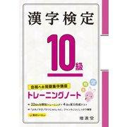 漢字検定10級 トレーニングノート [単行本]