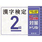 漢字検定2級 5分間対策ドリル [単行本]