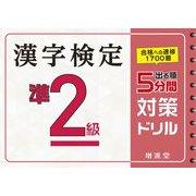 漢字検定準2級 5分間対策ドリル [単行本]