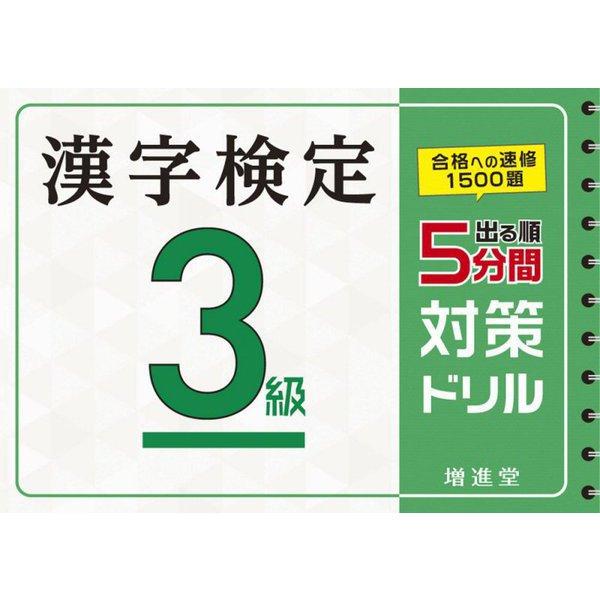 漢字検定3級 5分間対策ドリル [単行本]